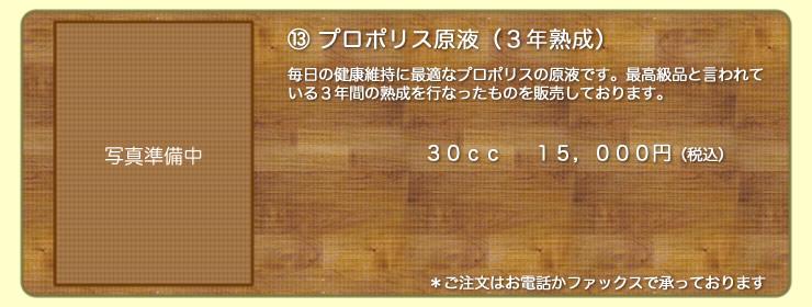 プロポリス原液(3年熟成)