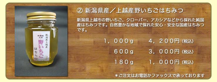 新潟県産/上越産野いちごはちみつ