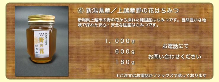 新潟県産/上越産野の花はちみつ